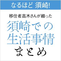 須崎の生活事情