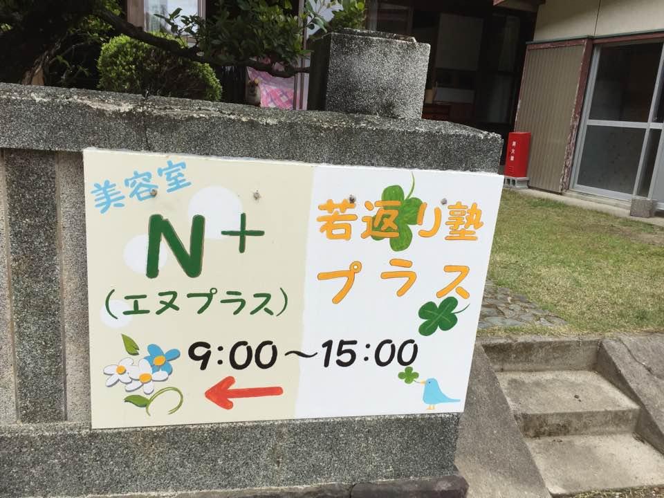 美容室 N+(エヌプラス)