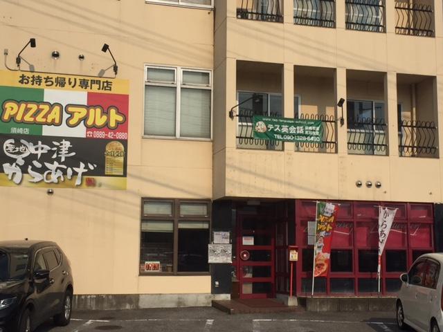 PIZZAアルト 須崎店